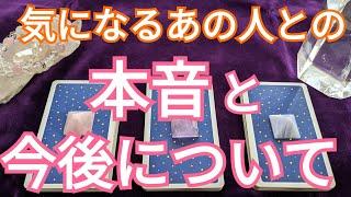 皆さんこんにちは   日本一ゆるくてゲスい占い師の夢叶です。 お相手の...