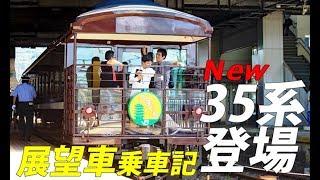 (74)新・35系SLやまぐち1番列車 グリーン車の旅【2度目の最長往復切符の旅 第142日】