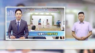 강북구 자원봉사단 연합회 39제55회 강북 나눔플러스 …