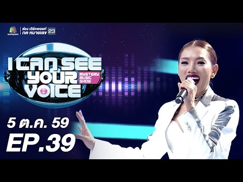 I Can See Your Voice -TH | EP.39 |  ดา เอ็นโดรฟิน | 5 ต.ค. 5