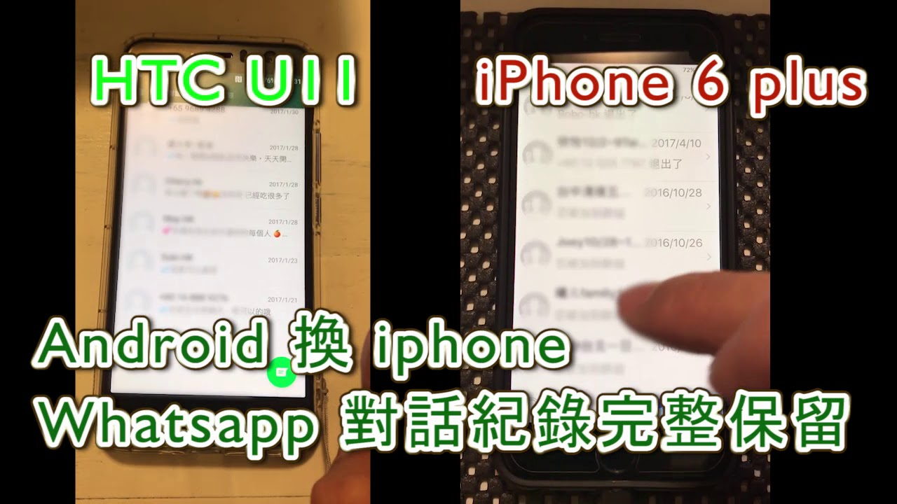 android to iphone ios whatsapp 完整對話紀錄保留 whatsapp LINE 備份達人 士林店 - YouTube