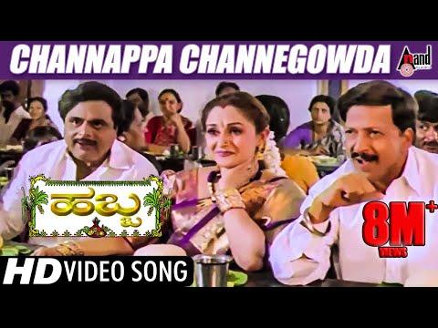 Habba   Channappa Channegowda  Kannada Video Song 2017   Vishnuvardhan   Ambrish  Kannada