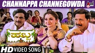 Habba | Channappa Channegowda| Kannada Video Song 2017 | Vishnuvardhan | Ambrish| Kannada