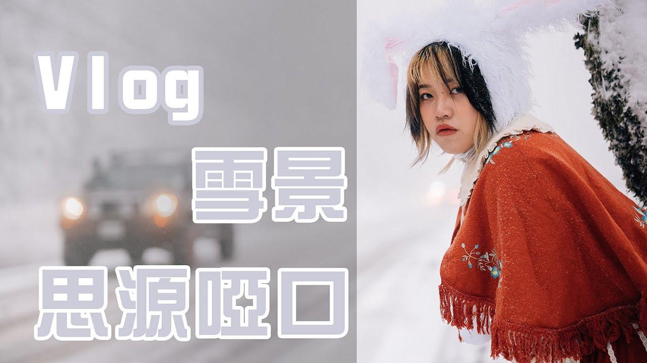 2021 霸王寒流 思源埡口(啞口) 雪景