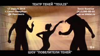Шоу Театра Теней TEULIS 17 апреля 2016 в ДК Ленсовета в СПб