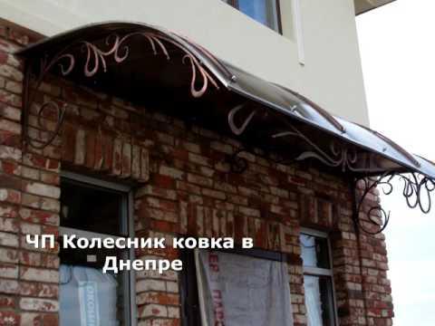 Изготовим кованые заборы и ограждения, перила, решетки