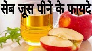 सेब का जूस पीने के फायदे | Benefits Of Apple Juice
