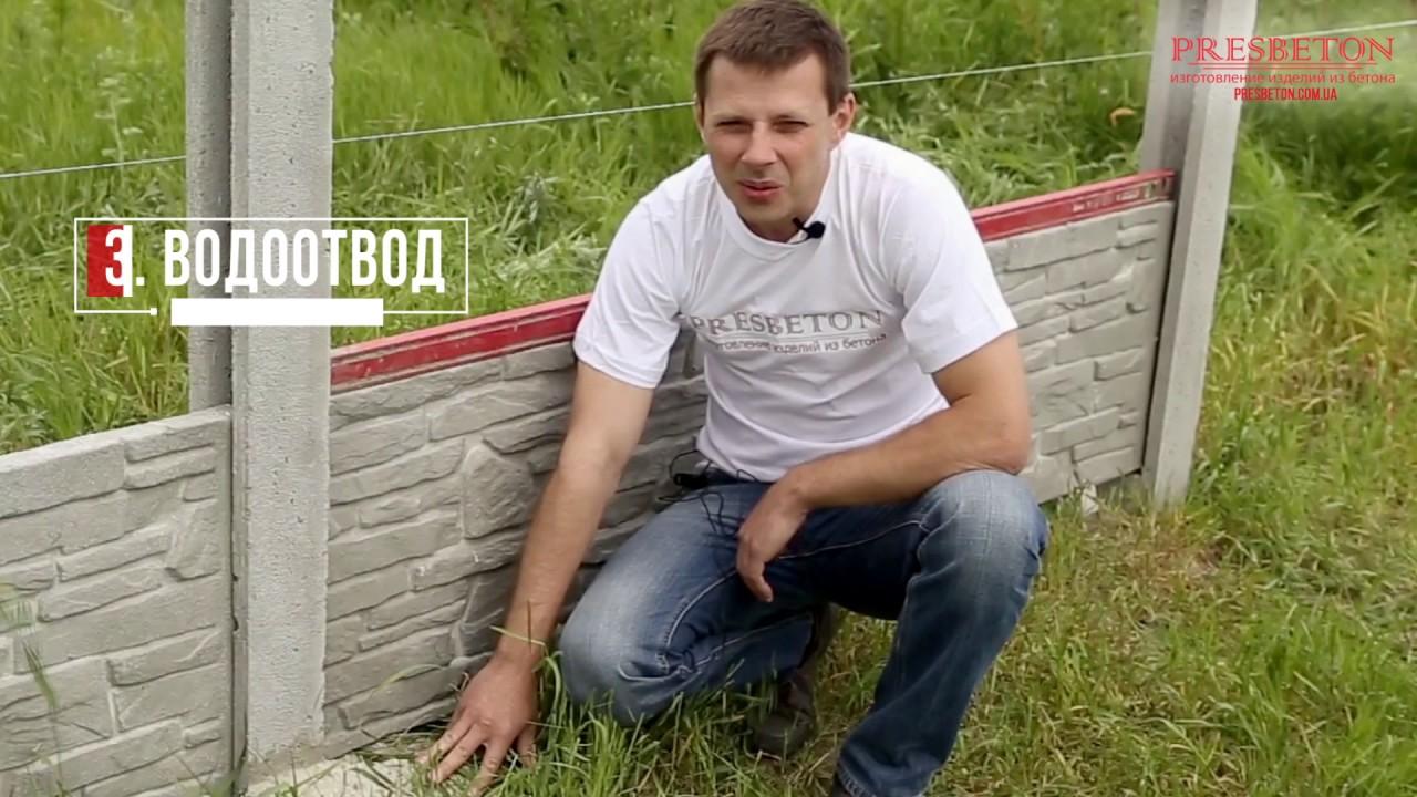 Как сделать бетонный забор своими руками. Показано все нюансы .