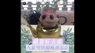 【避暑好去處】 【九龍灣田園風甜品店】