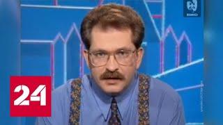 Уникальные кадры и неизвестные подробности убийства Листьева - Россия 24