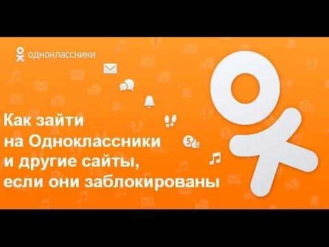 Одноклассники войти одноклассники Одноклассники Моя