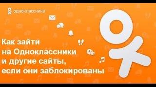 Как зайти на Одноклассники и другие сайты, если они заблокированы в вашей стране