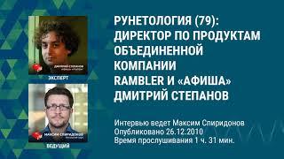 Смотреть видео Рунетология (79): Дмитрий Степанов, директор по продуктам объединенной компании Rambler и «Афиша» онлайн