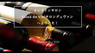 ソムリエ、ワインエキスパートを目指す人のためのオンラインサロン Salon du Vin |サロン・デュ・ヴァン
