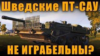 ШВЕДСКИЕ ПТ-САУ  НЕ ИГРАБЕЛЬНЫ? ОБЗОР. ГЕЙМПЛЕЙ. ПАТЧ 9.17 World of Tanks