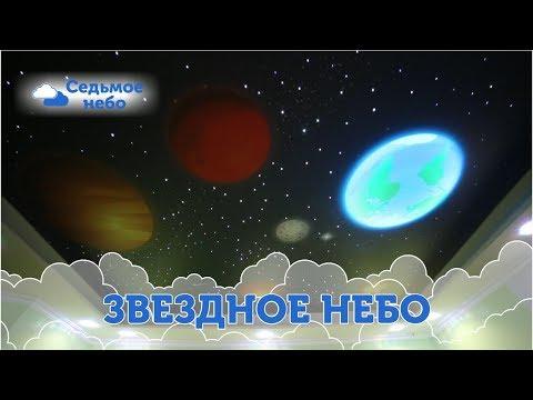 Красивое звездное небо. Натяжные потолки Алматы, Шымкент, Тараз, Астана. Видео отзыв.