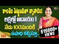Home business ideas for womens telugu | Success story of women entrepreneur telugu -189