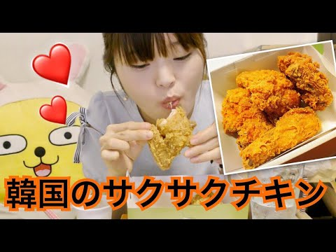 【韓国】サクサクオリーブチキン食べる。(bbq)