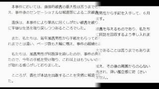 「絶歌(ぜっか)」少年Aの手記出版の太田出版に対し遺族が抗議文