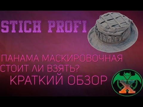 ОБЗОР:Панама Маскировочная от STICH-PROFI