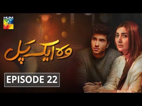 Download Woh Aik Pal Episode #22 HUM TV Drama