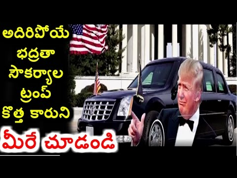 Mind Blowing Facilities In Donald Trump's New Car | HMTV