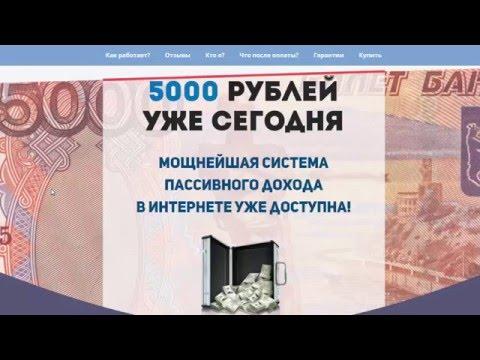 - Отзыв на 5000 РУБЛЕЙ УЖЕ СЕГОДНЯ 5000rubley-segodnya.ru