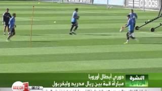 مباراة ليفربول وريال مدريد في دوري الأبطال مواجهة برائحة العراقة