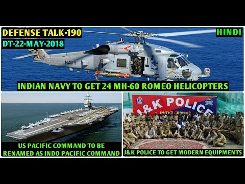 Indian Defence News:MH-60 Romeo Helicopter For Navy,Indo-PACOM,CRPF new war room,Kudankulam-3(Hindi)