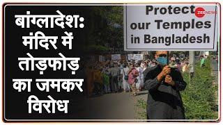 Bangladesh में हिन्दुओं के ISKCON Temple पर हमला, लोगो ने किया Protest | Hindus | Latest Hindi News