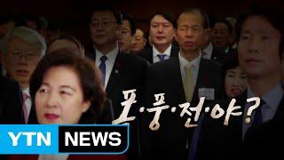 추미애 법무장관 취임식...檢 인사 폭풍 전야 / YTN