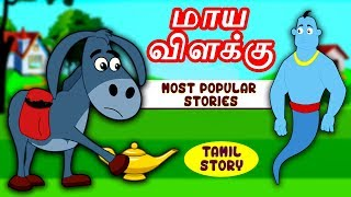 மாய விளக்கு - Bedtime Stories For Kids | Fairy Tales in Tamil | Tamil Stories | Koo Koo TV Tamil