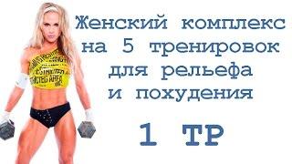 Женский комплекс на 5 тренировок для рельефа и похудения (1 тр)