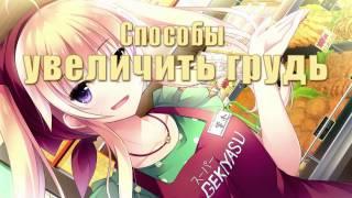 Увеличить_грудь_домашних_условиях(, 2014-03-31T15:03:17.000Z)