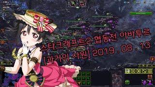 [야마루 요사키] 스타2 협동전 아바투르 (46) / StarCraft II : Co op Abathur