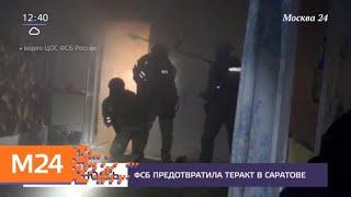 ФСБ удалось предотвратить теракт в Саратове - Москва 24