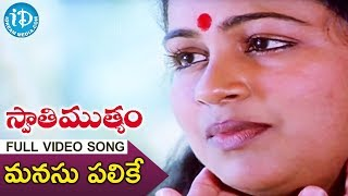 Manasu Palike Video Song | Swati Mutyam Movie Songs | Kamal Haasan, Raadhika | Ilayaraja