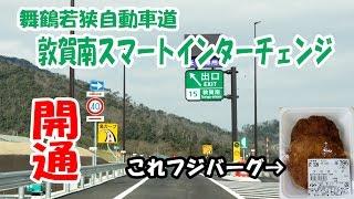 舞鶴若狭自動車道・敦賀南スマートインターチェンジ開通走ってきました