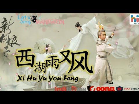 Xi Hu Yu You Feng (White Snake Legend) 西湖雨又風 Dede Loo