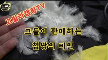 고릴라캠핑TV 7회 - 침낭에 대한 모든 것
