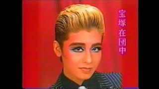 1992年 大地真央が涼風真世、杜けあき、紫苑ゆう、安寿ミラを訪問 大地真央 検索動画 24