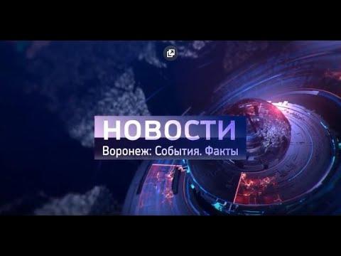 Воронеж:События. Факты. Выпуск от  21. 10. 2019