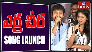 Erra Cheera Song Launched by Director Bobby | Karunya | hmtv Telugu News