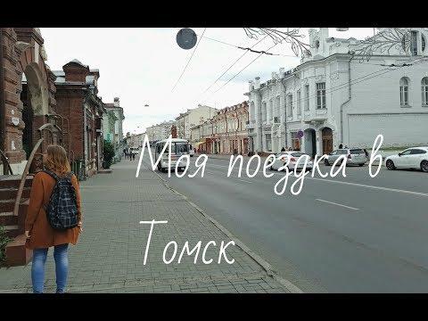 Моя поездка в Томск