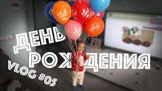 видео Как отметить детский день рождения