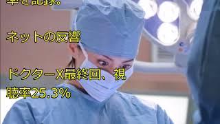 ドクターX(5) 説明 テレ朝 木曜21時 【関連動画】 ・ドクターXのオープ...