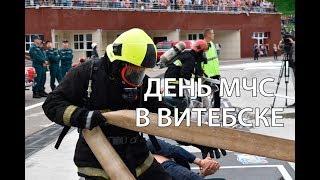 Праздник МЧС 2018. Парад МЧС в Витебске. День МЧС в Витебске 2018