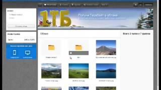 Терабайт от mail ru для хранения файлов в облаке  Сервис cloud mail ru