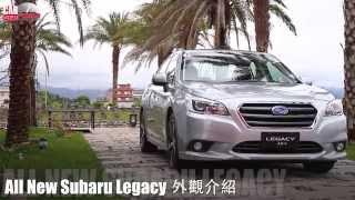 [CARVIDEO 汽車視界 HD影片] 國內新車試駕-All New Subaru Legacy