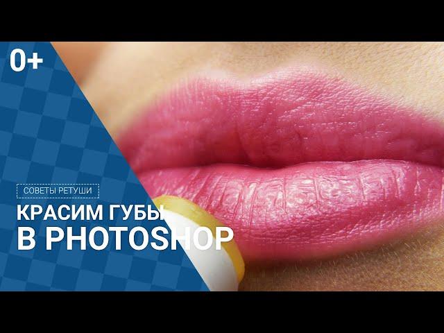 Ретушь губ в photoshop | замена цвета